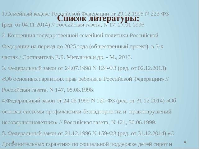 Список литературы: 1.Семейный кодекс Российской Федерации от 29.12.1995 N 223...