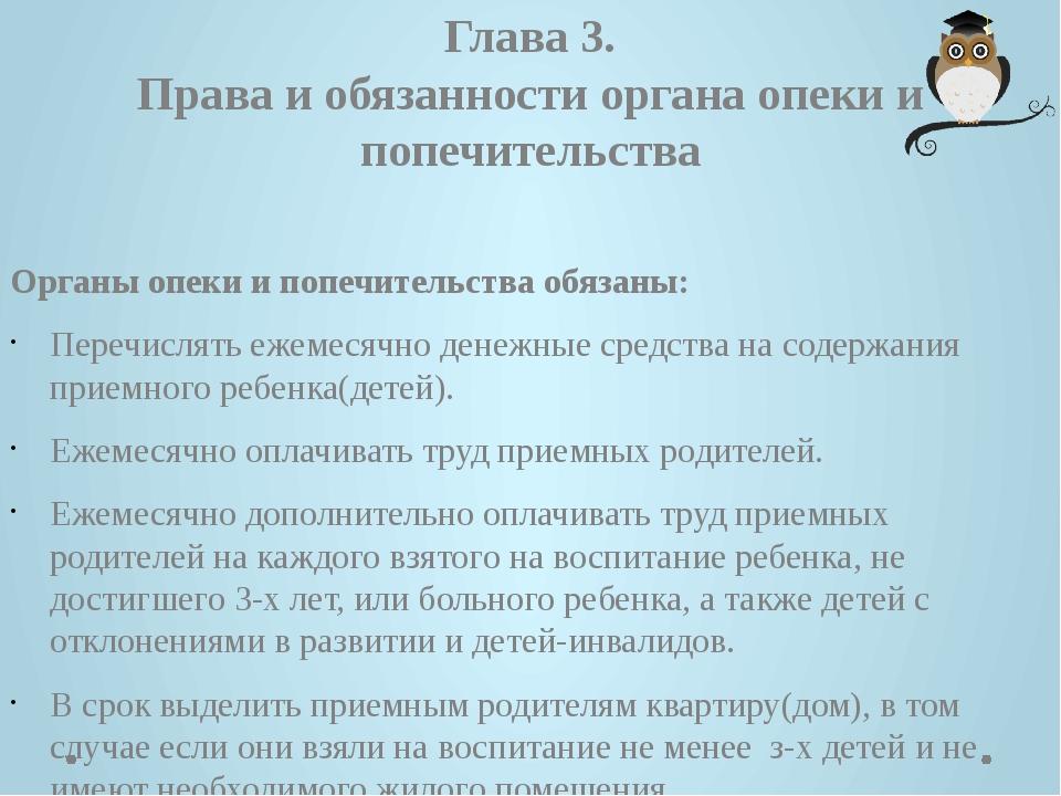 Глава 3. Права и обязанности органа опеки и попечительства Органы опеки и поп...
