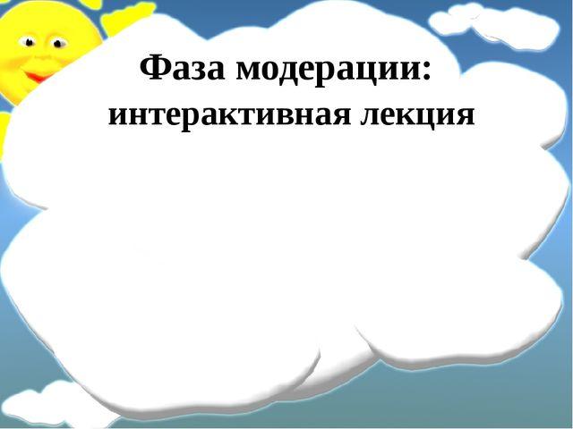 Фаза модерации: интерактивная лекция