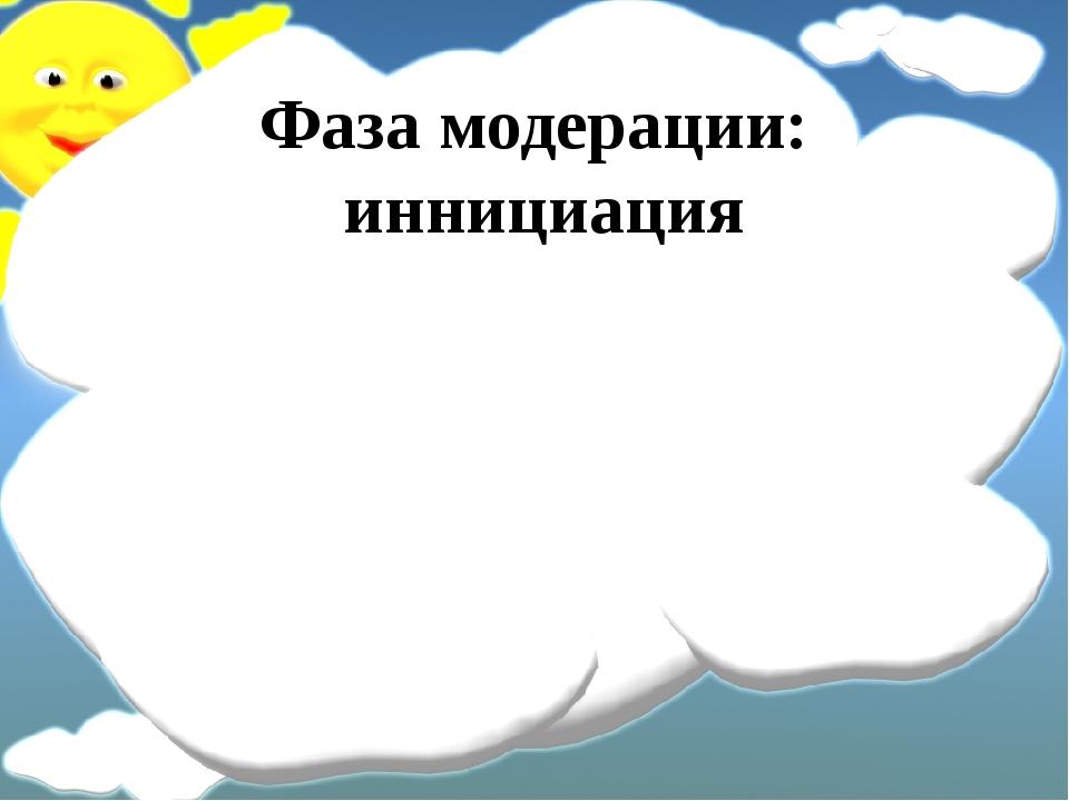 Фаза модерации: иннициация