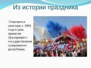 Из истории праздника Отмечается ежегодно с 1994 года в день принятия Декларац