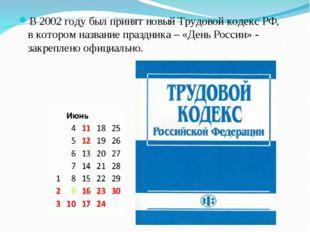 В 2002 году был принят новый Трудовой кодекс РФ, в котором название праздника