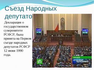 Съезд Народных депутатов Декларация о государственном суверенитете РСФСР, был