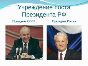 Учреждение поста Президента РФ Президент СССР Президент России