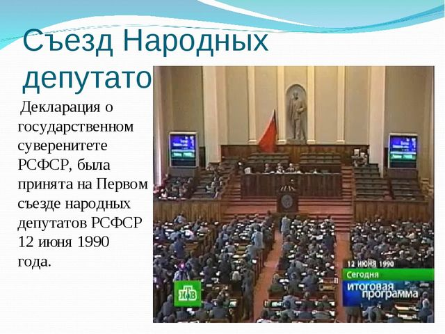 Съезд Народных депутатов Декларация о государственном суверенитете РСФСР, был...