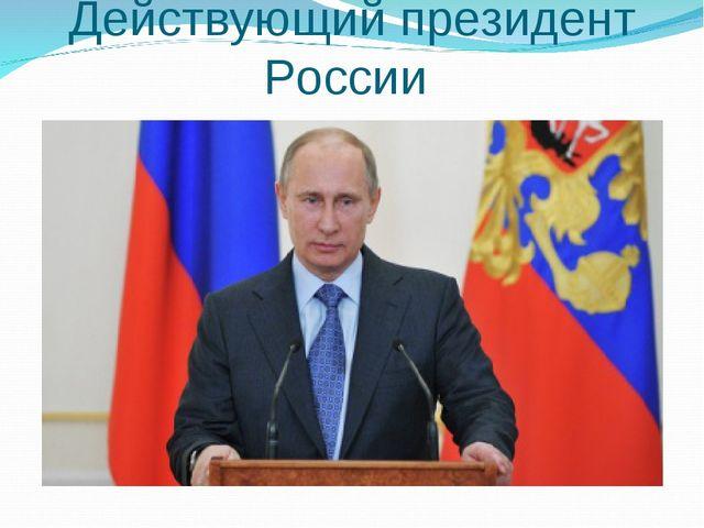 Действующий президент России
