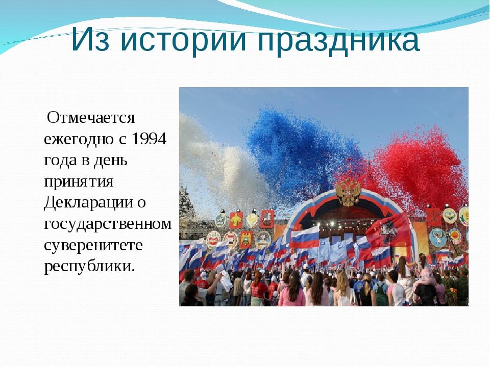Из истории праздника Отмечается ежегодно с 1994 года в день принятия Декларац...