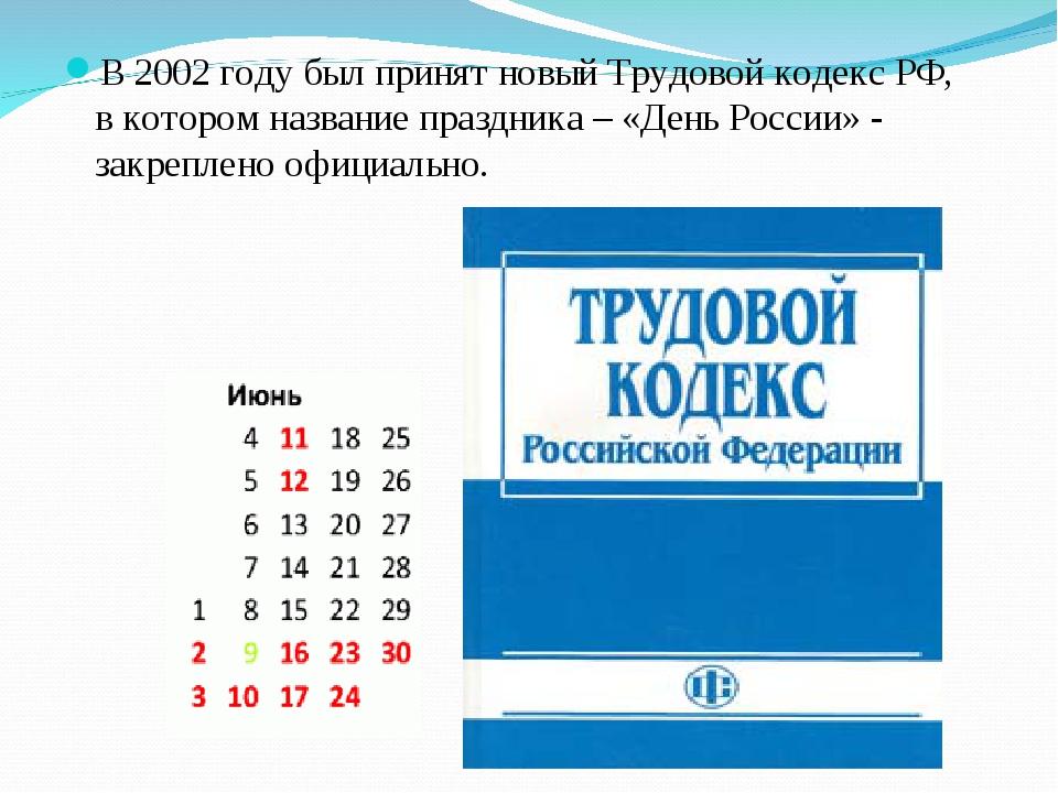 В 2002 году был принят новый Трудовой кодекс РФ, в котором название праздника...