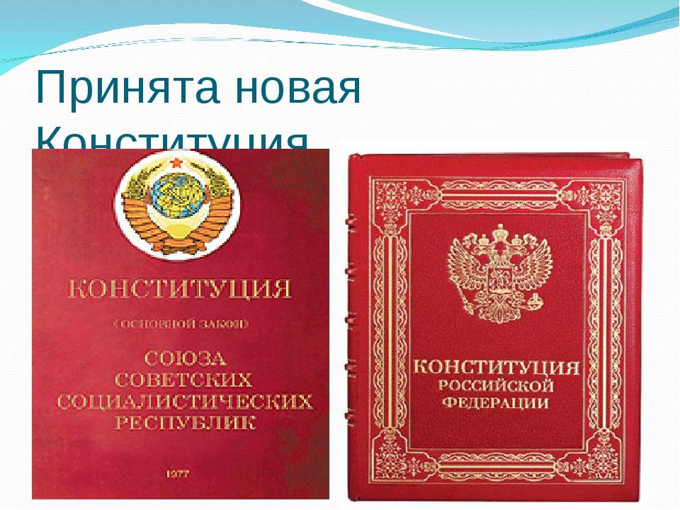 Принята новая Конституция
