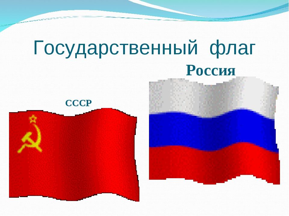 Государственный флаг СССР Россия