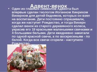 Адвент-венок Один из главных символов Адвента был впервые сделан теологом Иог