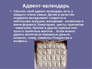 Адвент-календарь Обычно свой адвент-календарь есть у каждого члена семьи. Дет