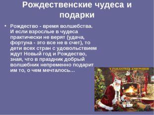 Рождественские чудеса и подарки Рождество - время волшебства. И если взрослые