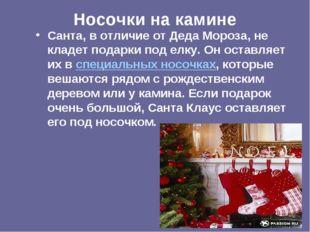 Носочки на камине Санта, в отличие от Деда Мороза, не кладет подарки под елку