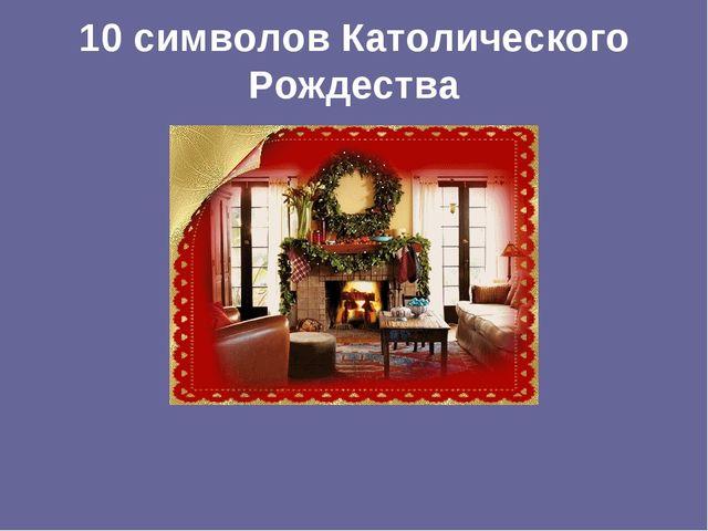 10 символов Католического Рождества