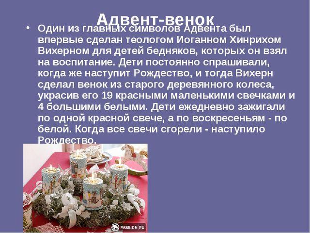 Адвент-венок Один из главных символов Адвента был впервые сделан теологом Иог...