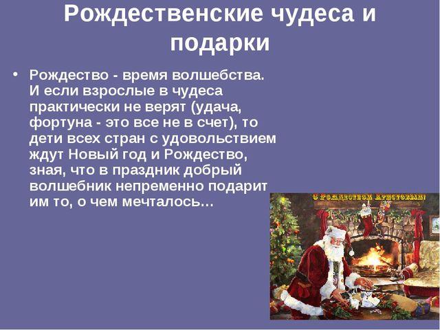 Рождественские чудеса и подарки Рождество - время волшебства. И если взрослые...