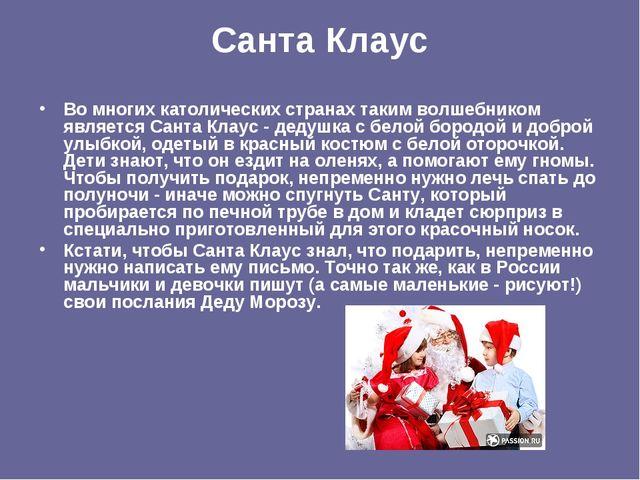 Санта Клаус Во многих католических странах таким волшебником является Санта К...