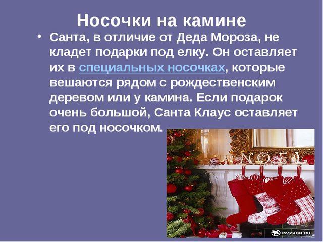 Носочки на камине Санта, в отличие от Деда Мороза, не кладет подарки под елку...