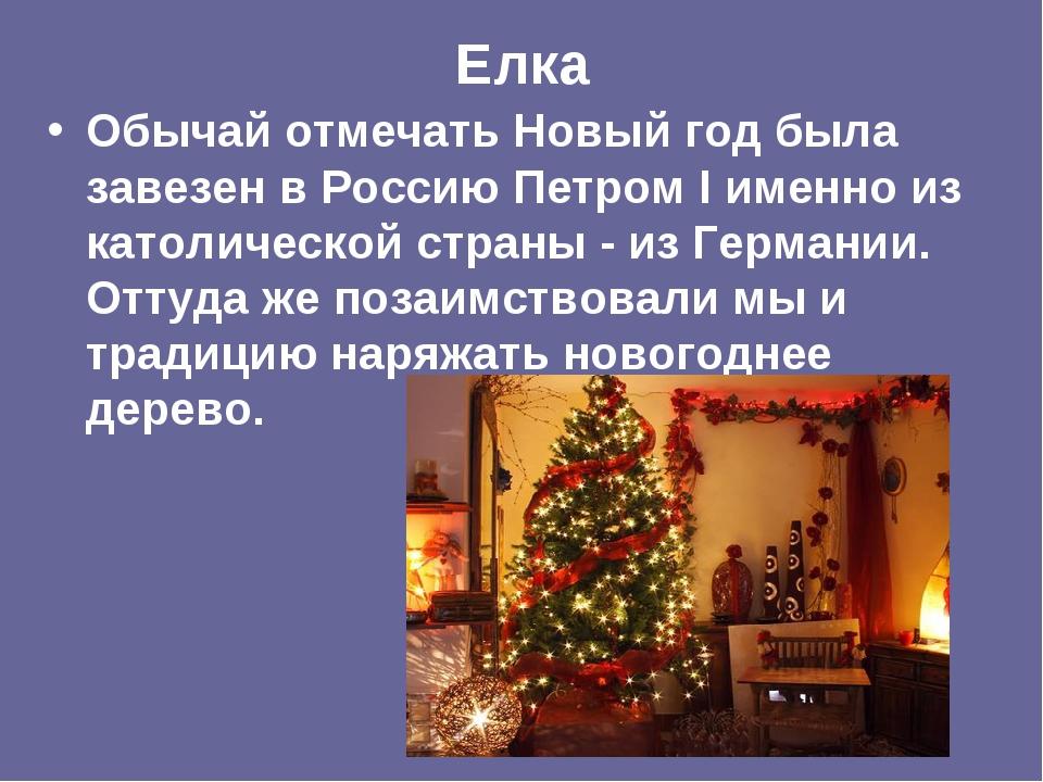 Елка Обычай отмечать Новый год была завезен в Россию Петром I именно из катол...