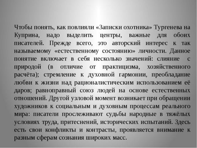 Чтобы понять, как повлияли «Записки охотника» Тургенева на Куприна, надо выд...