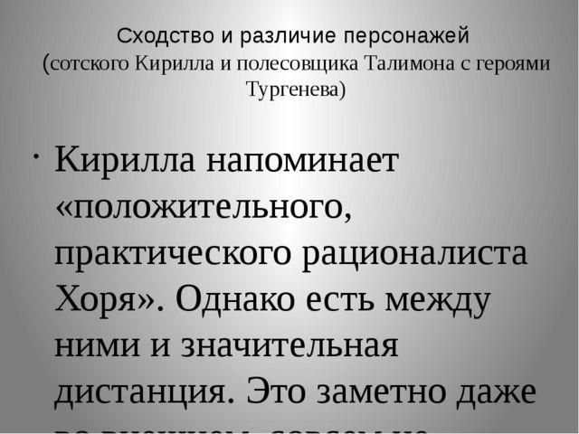 Сходство и различие персонажей (сотского Кирилла и полесовщика Талимона с гер...