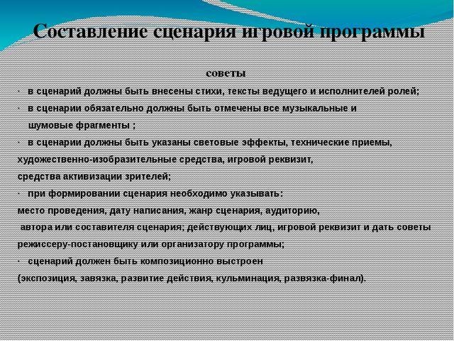 Составление сценария игровой программы советы · в сценарий должны быть внесен...