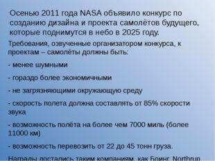 Осенью 2011 года NASA объявило конкурс по созданию дизайна и проекта самолёто