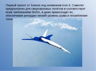 Первый проект от Боинга под названием Icon-II. Самолет предназначен для сверх
