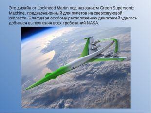 Это дизайн от Lockheed Martin под названием Green Supersonic Machine, предназ