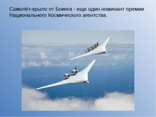 Самолёт-крыло от Боинга - еще один номинант премии Национального Космического