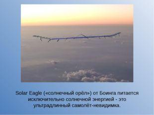 Solar Eagle («солнечный орёл») от Боинга питается исключительно солнечной эне