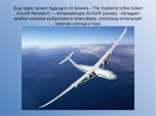 Еще один проект будущего от Боинга - The Subsonic Ultra Green Aircraft Resear