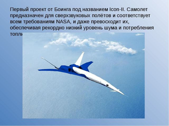 Первый проект от Боинга под названием Icon-II. Самолет предназначен для сверх...