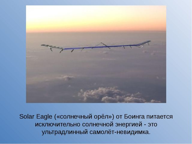 Solar Eagle («солнечный орёл») от Боинга питается исключительно солнечной эне...