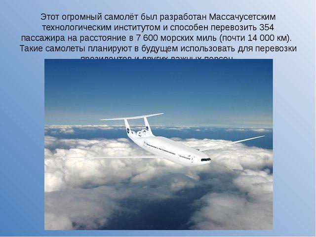 Этот огромный самолёт был разработан Массачусетским технологическим институто...
