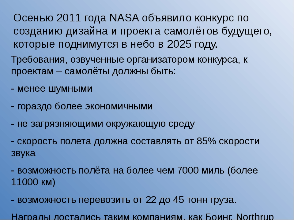 Осенью 2011 года NASA объявило конкурс по созданию дизайна и проекта самолёто...