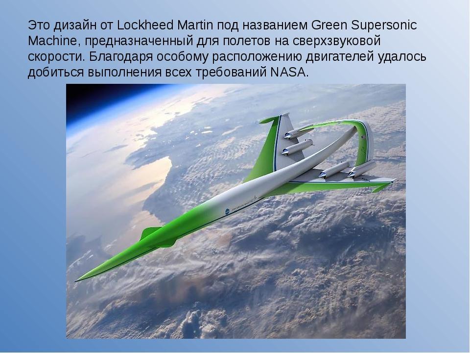 Это дизайн от Lockheed Martin под названием Green Supersonic Machine, предназ...