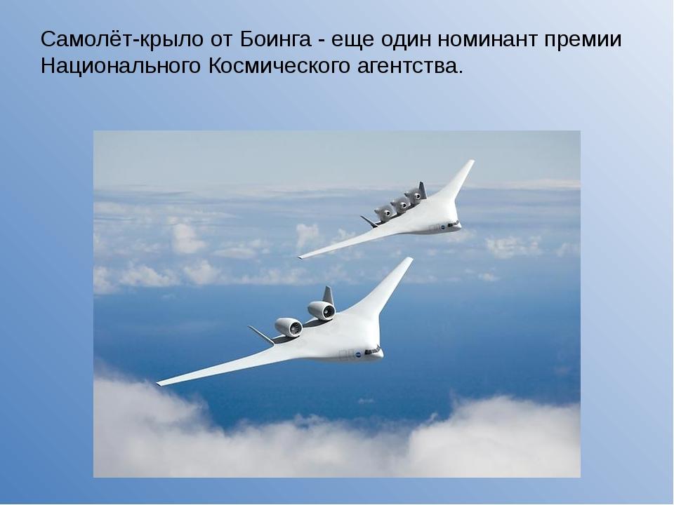 Самолёт-крыло от Боинга - еще один номинант премии Национального Космического...