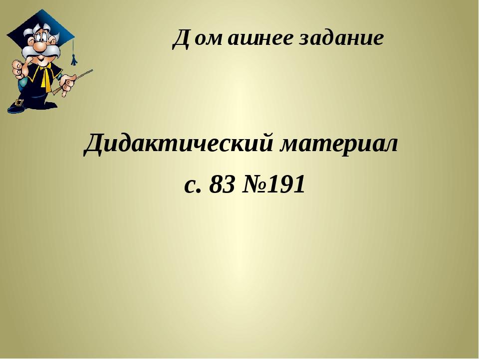 Домашнее задание Дидактический материал с. 83 №191