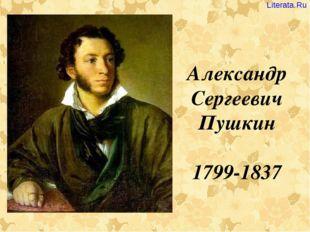 Александр Сергеевич Пушкин 1799-1837 Literata.Ru