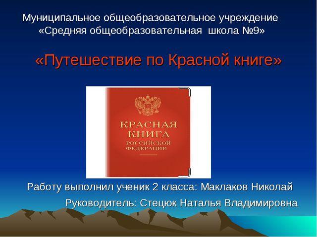 «Путешествие по Красной книге» Работу выполнил ученик 2 класса: Маклаков Нико...