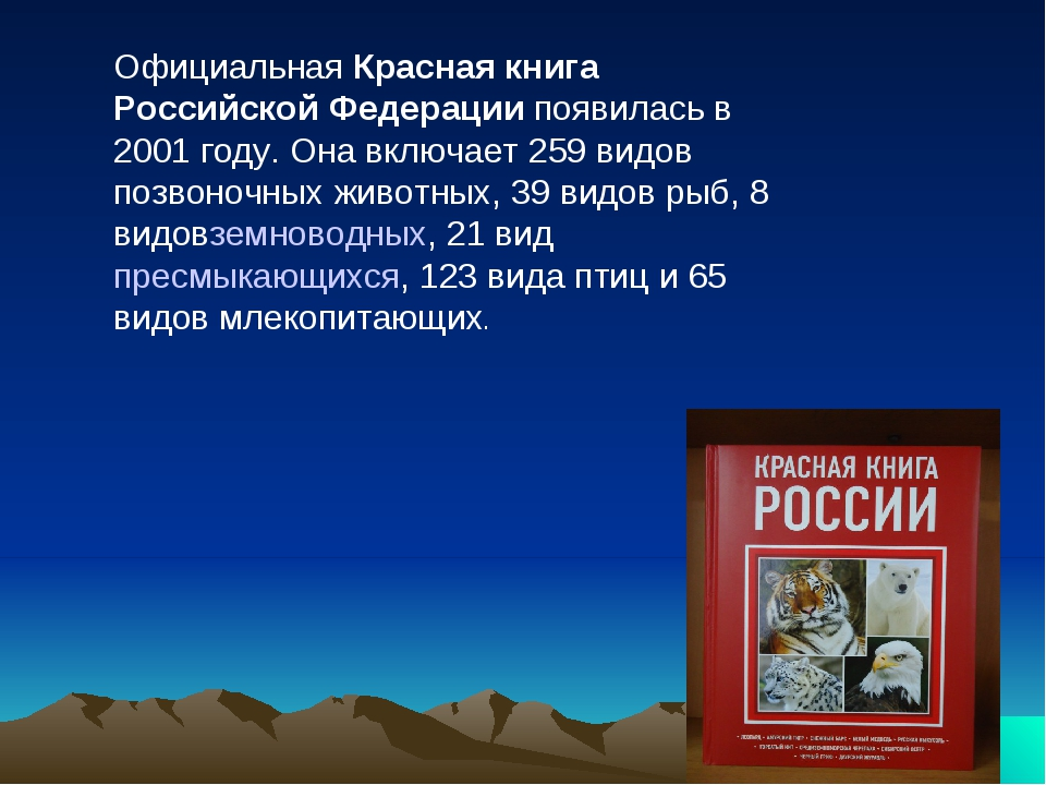 ОфициальнаяКрасная книга Российской Федерациипоявилась в 2001 году. Она вкл...