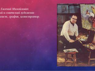 Рачёв Евгений Михайлович русский и советский художник-анималист, график, иллю