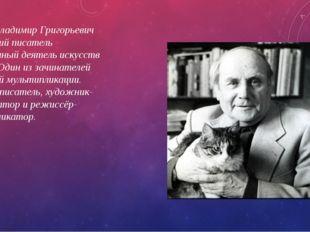Сутеев Владимир Григорьевич Российский писатель Заслуженный деятель искусств