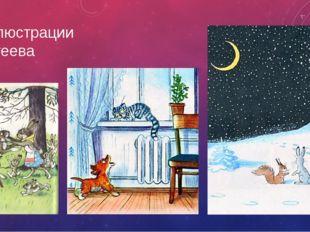 Иллюстрации Сутеева