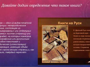Давайте дадим определение что такое книга? Кни́га — один из видов печатной пр