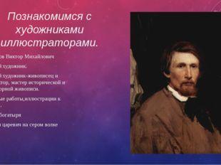 Познакомимся с художниками иллюстраторами. Васнецов Виктор Михайлович Русский