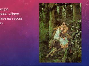 Васнецов картина «Иван царевич на сером волке»