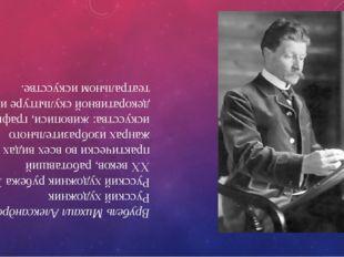 Врубель Михаил Александрович Русский художник Русский художник рубежа XIX-XX